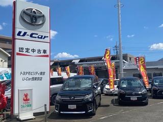 トヨタモビリティ東京 U-Car西東京店の外観写真