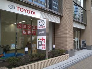 トヨタモビリティ東京 日本橋茅場町店(旧:東京トヨタ)の外観写真