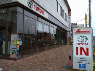 トヨタモビリティ東京 江戸川西一之江店(旧:東京トヨタ)の外観写真