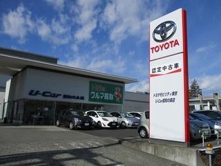 トヨタモビリティ東京 U-Car昭和の森店(旧:東京トヨタU-Car昭和の森店)の外観写真