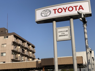 トヨタモビリティ東京 UーCar成城世田谷通り店(旧:東京トヨタ)の外観写真