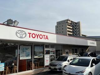 トヨタモビリティ東京 UーCar新小岩店(旧:東京トヨタ)の外観写真