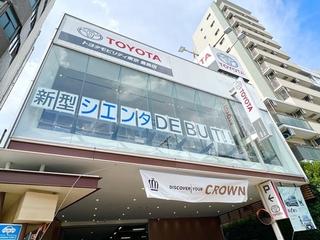 トヨタモビリティ東京 豊島店(旧:東京トヨタ)の外観写真