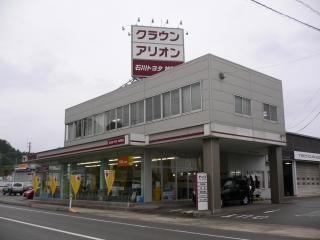 石川トヨタ自動車 加賀店の外観写真
