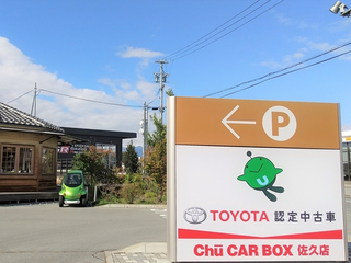 長野トヨタ自動車 Chu CAR BOX佐久の外観写真