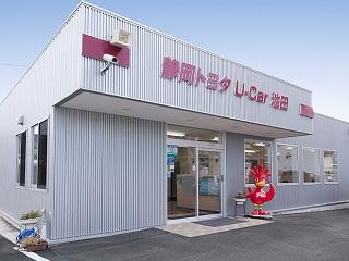 静岡トヨタ自動車 U-Car池田の外観写真