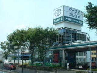 大阪トヨペット 富田林店の外観写真