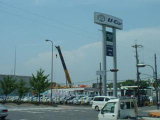 大阪トヨペット U-Carランド堺金岡店の外観写真