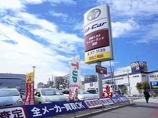 兵庫トヨタ自動車 マイカーランド西宮の外観写真