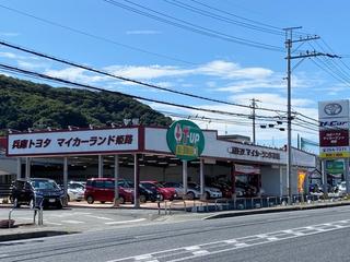 兵庫トヨタ自動車 マイカーランド姫路の外観写真