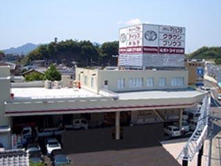 広島トヨタ自動車 廿日市店の外観写真