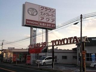 広島トヨタ自動車 大竹店の外観写真