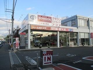 広島トヨタ自動車 福山東店の外観写真