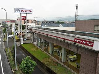 愛媛トヨタ自動車 三島・川之江店の外観写真