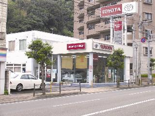 西九州トヨタ自動車 昭和店の外観写真