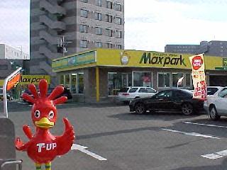 札幌トヨペット マックスパーク厚別の外観写真