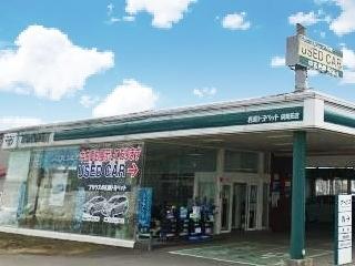 札幌トヨペット 倶知安店の外観写真