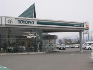 札幌トヨペット 由仁店の外観写真