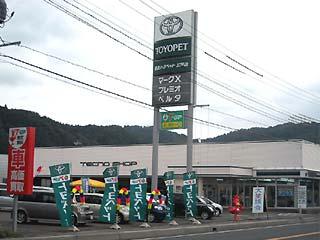 青森トヨペット 三戸店の外観写真