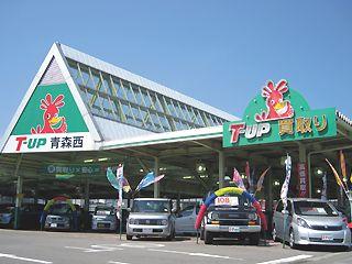 青森トヨペット T-UP青森西店の外観写真