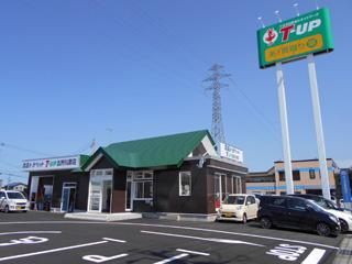 青森トヨペット T-UP五所川原店の外観写真