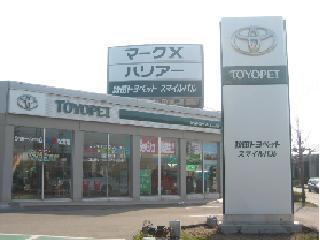 秋田トヨペット SmilePALの外観写真