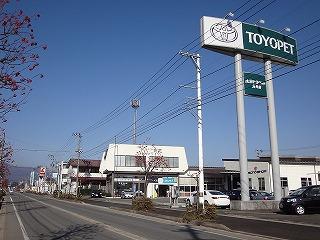 山形トヨペット 長井店の外観写真