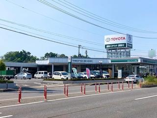福島トヨペット 須賀川店の外観写真