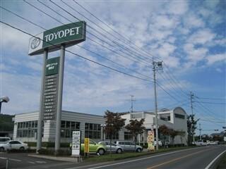 福島トヨペット 棚倉店の外観写真