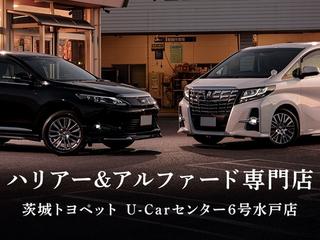 茨城トヨペット U-Carセンター6号水戸店の外観写真