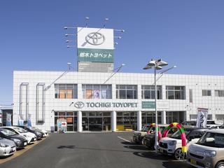 栃木トヨペット U-Carセンター上横田店の外観写真