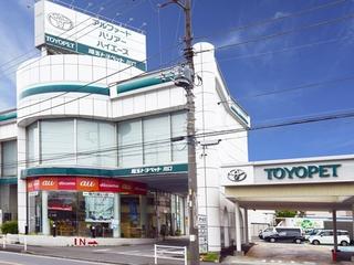 埼玉トヨペット 川口支店の外観写真