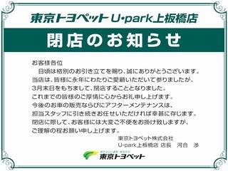 東京トヨペット U・park上板橋店の外観写真