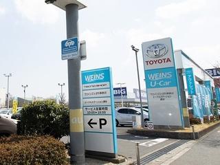 横浜トヨペット ビークルステーション瀬谷の外観写真