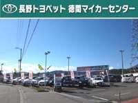 長野トヨペット 徳間マイカーセンターの外観写真