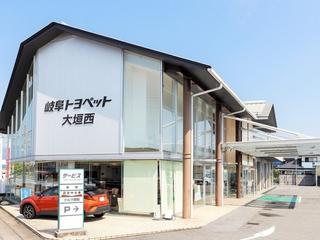 岐阜トヨペット 大垣西店の外観写真