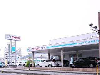静岡トヨペット U-Car中原店の外観写真