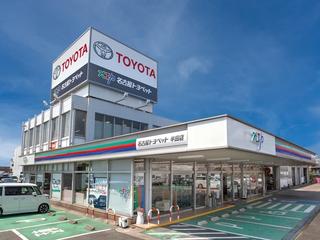 名古屋トヨペット 半田店の外観写真