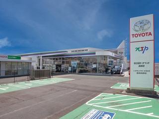 名古屋トヨペット 高師店の外観写真