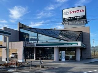 三重トヨペット 名張黒田店の外観写真