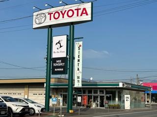 三重トヨペット 員弁東員店の外観写真