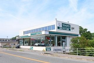 島根トヨペット 浜田店の外観写真