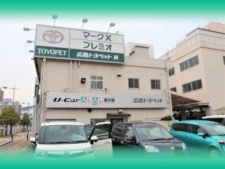 広島トヨペット U‐CarALALくれの外観写真