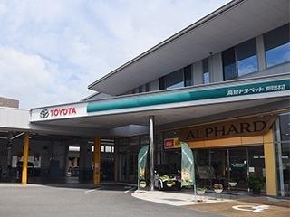 高知トヨペット 卸団地本店の外観写真