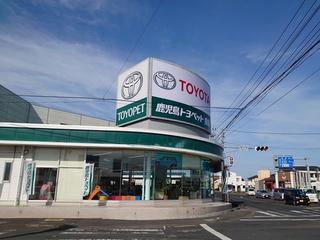 鹿児島トヨペット 指宿店の外観写真