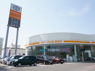 トヨタカローラ札幌 藤野店の外観写真