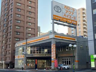 トヨタカローラ札幌 北二条店の外観写真