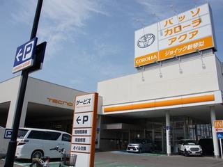 トヨタカローラ札幌 ジョイック新琴似の外観写真