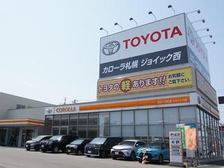 トヨタカローラ札幌 ジョイック西の外観写真