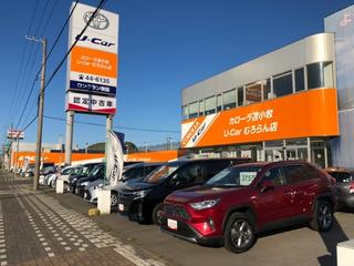 トヨタカローラ苫小牧 U-Car室蘭店の外観写真
